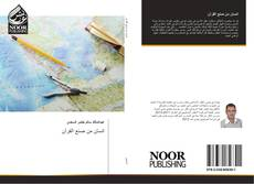 Bookcover of انسان من صنع القرآن