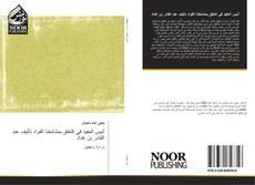 Bookcover of أنيس المفيد في التعلق بمشائخنا القواد تأليف عبد القادر بن غداد