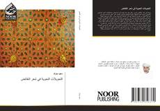Bookcover of التحويلات النحوية في شعر النقائض