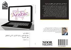 Bookcover of علم لغة النص وتنمية التذوق الأدبي للناطقين بغير العربية