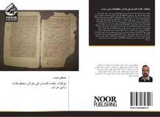 Bookcover of مؤلفات علماء تلمسان في خزائن مخطوطات وادي مزاب