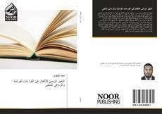 Bookcover of التغير الزمني للأفعال في القراءات القرآنية وأثره في المعنى