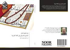 Bookcover of الإتباع الحركي في اللغة العربية