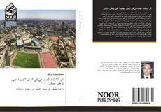 Bookcover of أثر الامتداد الصناعي في المدن الجديدة على توطن السكان