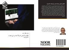 Bookcover of الكفاح الرقمي لحركة حماس في فضاء الانترنيت