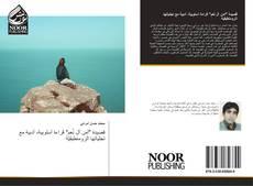 """Bookcover of قصیدة """"أمن آل نُعمٍ"""" قراءة أسلوبیة، أدبیة مع تجلیاتها الرومنطیقیة"""