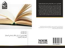 Bookcover of المقارنة بين آراء ابن مالك وابنه في المسائل الصرفية والنحوية