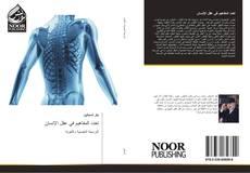 Bookcover of تعدد المفاهيم في عقل الإنسان