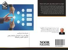 Bookcover of تحليل قرارات الاستبدال باستخدام بعض الاساليب الكمية والمحاكاة