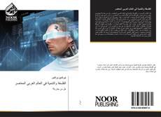 Bookcover of الفلسفة والتنمية في العالم العربي المعاصر