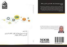 Bookcover of قراءة سوسيولوجية في تطوّر النظام التربوي التونسي وعلاقته بالهوية