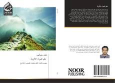 Bookcover of علم المواد الاثرية