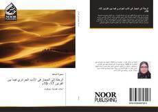 Bookcover of الرحلة إلى الحجاز في الأدب الجزائري فيما بين القرنين 17- 19م