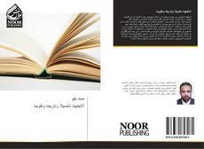 Bookcover of الاجتهاد تأصيلا وتاريخا وتقويما