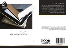Bookcover of تحولات القراءة في العصر الرقمي