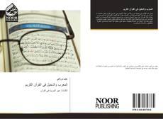 Portada del libro de المعرب والدخيل في القرآن الكريم