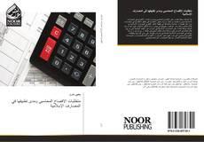 Bookcover of متطلبات الإفصاح المحاسبي ومدى تطبيقها في المصارف الإسلامية