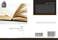 Bookcover of الدلالات اللغوية عند الأصوليين
