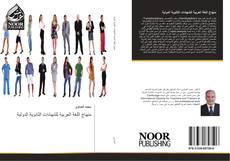 Portada del libro de منهاج اللغة العربية للشهادات الثانوية الدولية