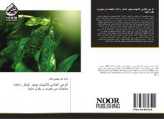 Bookcover of الوعي الغذائي للأمهات ببنجر السكر واعداد منتجات من حبوب و بقول منبية