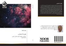 Bookcover of نظرية الدغمانزم