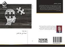 Bookcover of ابحاث في علم النفس