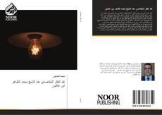 Bookcover of نقد الفكر المقاصدي عند الشيخ محمد الطاهر ابن عاشور