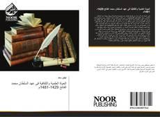 Bookcover of الحياة العلمية والثقافية فى عهد السلطان محمد الفاتح 1429-1481م