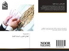 Bookcover of القطاع النقدي و السياسة النقدية