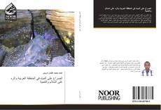 Bookcover of الصراع على المياه في المنطقة العربية واثره على السلام والتنمية