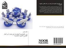 Bookcover of دور تكنولوجيا المعلومات في تنمية رأس المال الفكري للأجهزة الحكومية