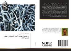 Bookcover of فن صناعة وتجارة الأحجار الكريمة فى العصر العباسي الأول