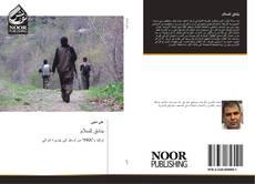 Bookcover of بنادق للسلام