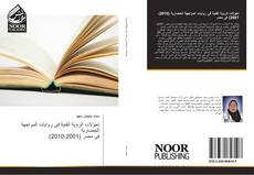 Bookcover of تحولات الرؤية الفنية فى روايات المواجهة الحضارية (2010-2001) فى مصر