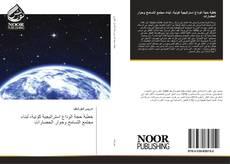 Bookcover of خطبة حجة الوداع استراتيجية كونية، لبناء مجتمع التسامح وحوار الحضارات