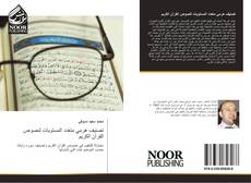 Обложка تصنيف هرمي متعدد المستويات لنصوص القرآن الكريم
