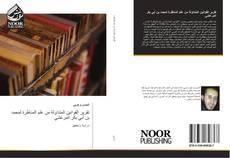 Buchcover von تقرير القوانين المتداولة من علم المناظرة لمحمد بن أبي بكر المرعشي