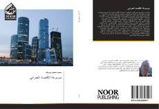 Bookcover of موسوعة الاقتصاد العمراني