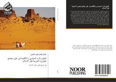 Bookcover of الحج واثره السياسي والاقتصادي على مجتمع الجزيرة العربية قبل الاسلام