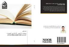 Bookcover of إسهامات الأويغور الأتراك في الحضارة الإسلامية 335-608هـ/850-1212م