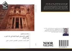 Bookcover of الكهان وأثرهم في الحياة العامة في بلاد العرب قبل الإسلام