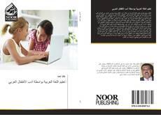 Обложка تعليم اللغة العربية بواسطة أدب الأطفال العربي