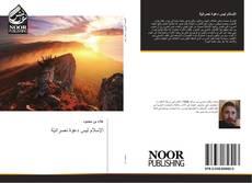 Bookcover of الإسلام ليس دعوة نصرانيّة