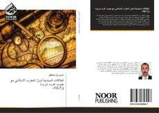 Bookcover of العلاقات السياسية لدول المغرب الاسلامي مع جنوب غرب اوروبا ق7-10ه