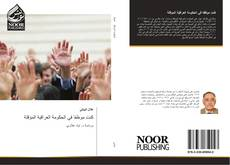 Bookcover of كنت موظفا في الحكومة العراقية المؤقتة