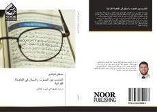 Bookcover of التناسب بين الصوت والسياق في الفاصلة القرآنية