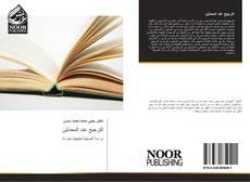 Bookcover of الترجيح عند المحدثين