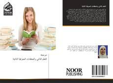 Bookcover of التعلم الذاتي والمعتقدات المعرفية الذاتية