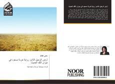 Bookcover of أرض الرّحيل الدّائم: رواية خربة مسعود في ميزان النّقد الحديث