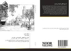 Bookcover of التاريخ الثقافي للنخبة في الجزائر